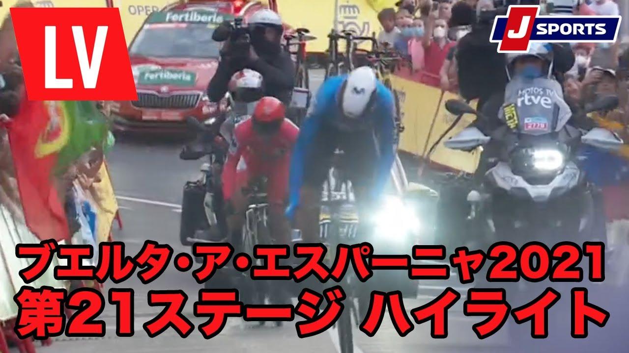 【ハイライト】ブエルタ・ア・エスパーニャ 第21ステージ Cycle_2021