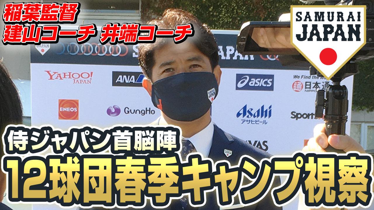 【2021年】侍ジャパン首脳陣 12球団春季キャンプ視察