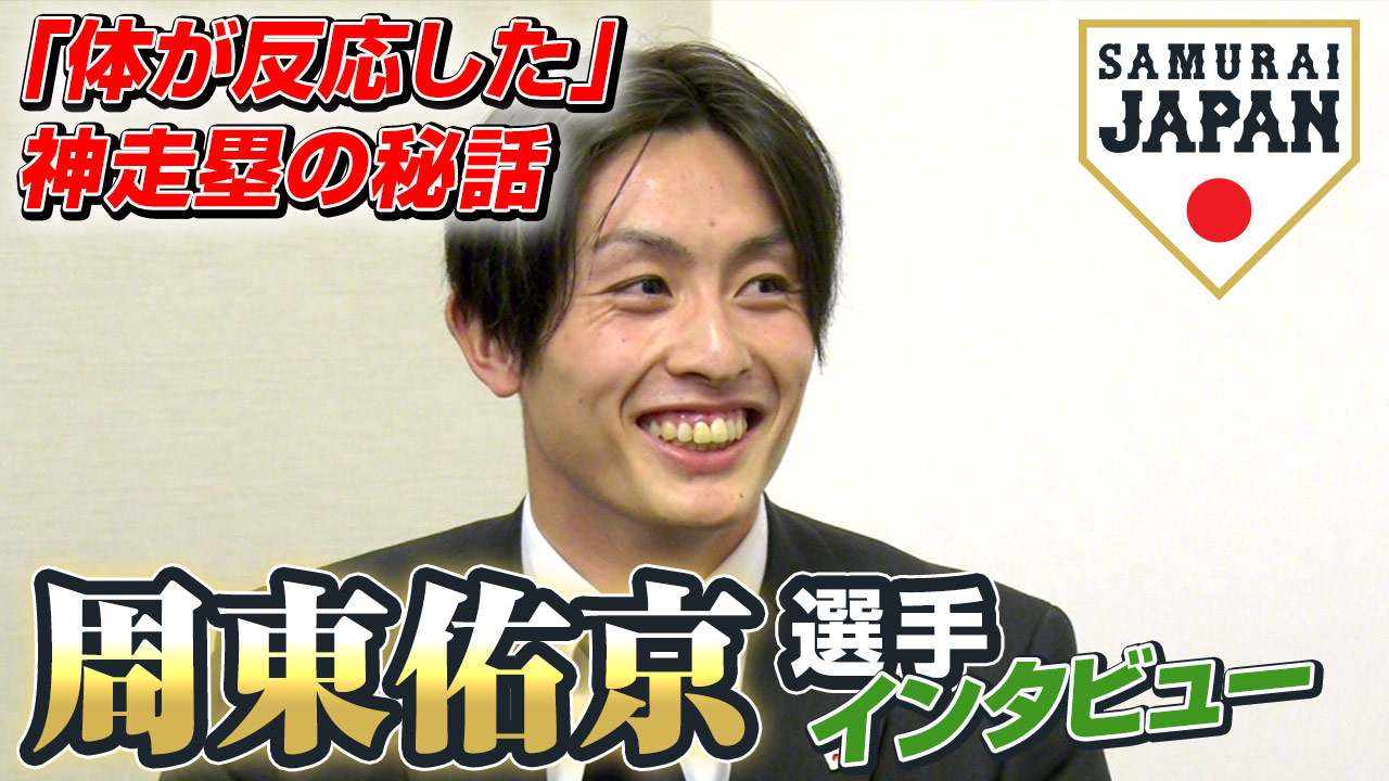 神走塁の男!周東佑京選手インタビュー