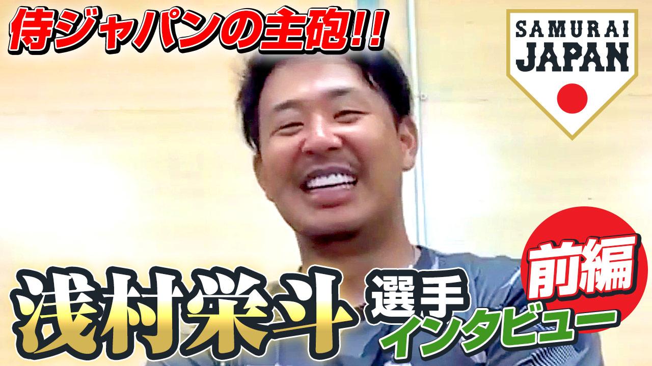 侍ジャパンの主砲!浅村栄斗選手インタビュー 前編