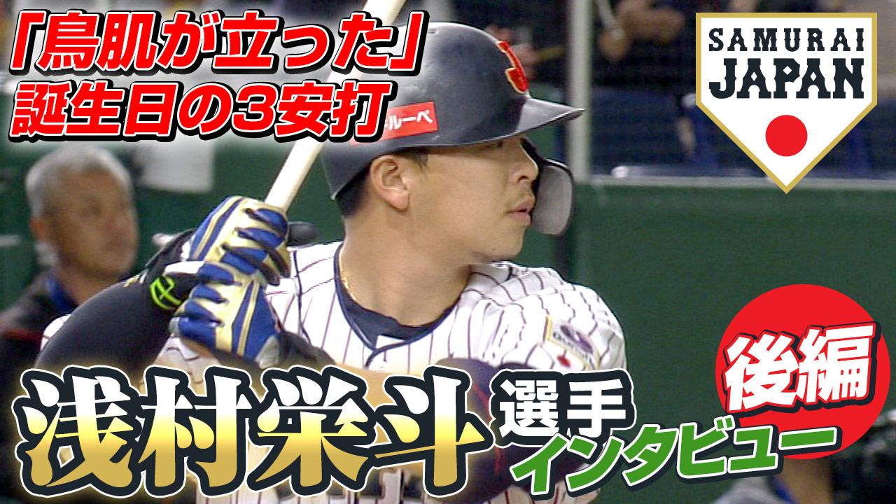 「鳥肌が立った」誕生日の3安打 浅村栄斗選手インタビュー 後編
