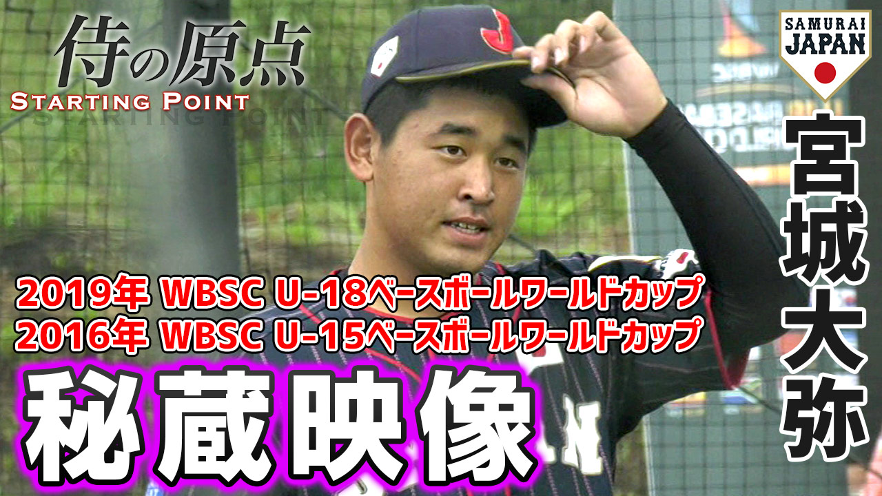 【侍の原点】宮城大弥(2016年U-15代表、2019年U-18代表)