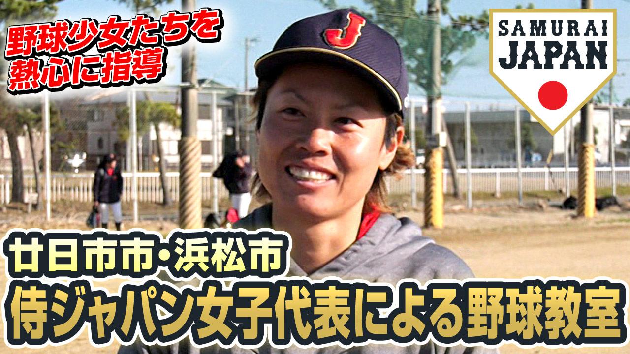 侍ジャパン女子代表による野球教室(広島県廿日市市・静岡県浜松市)