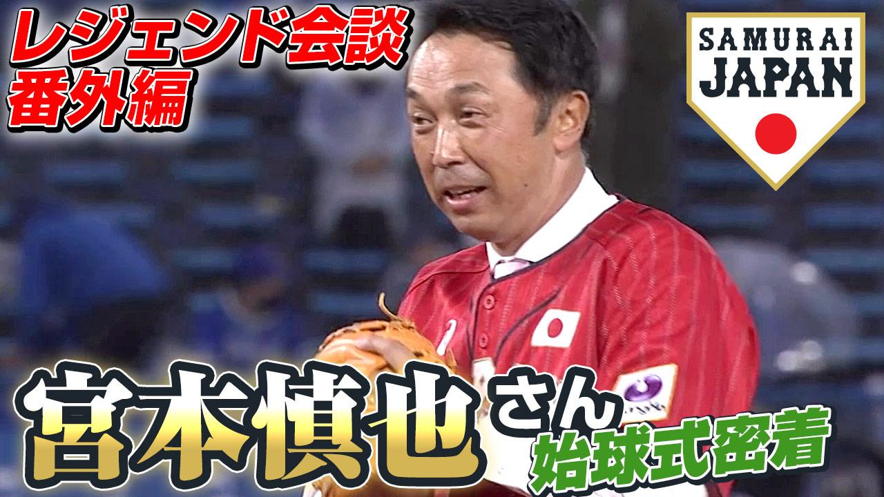 【レジェンド会談番外編】宮本慎也さん始球式密着