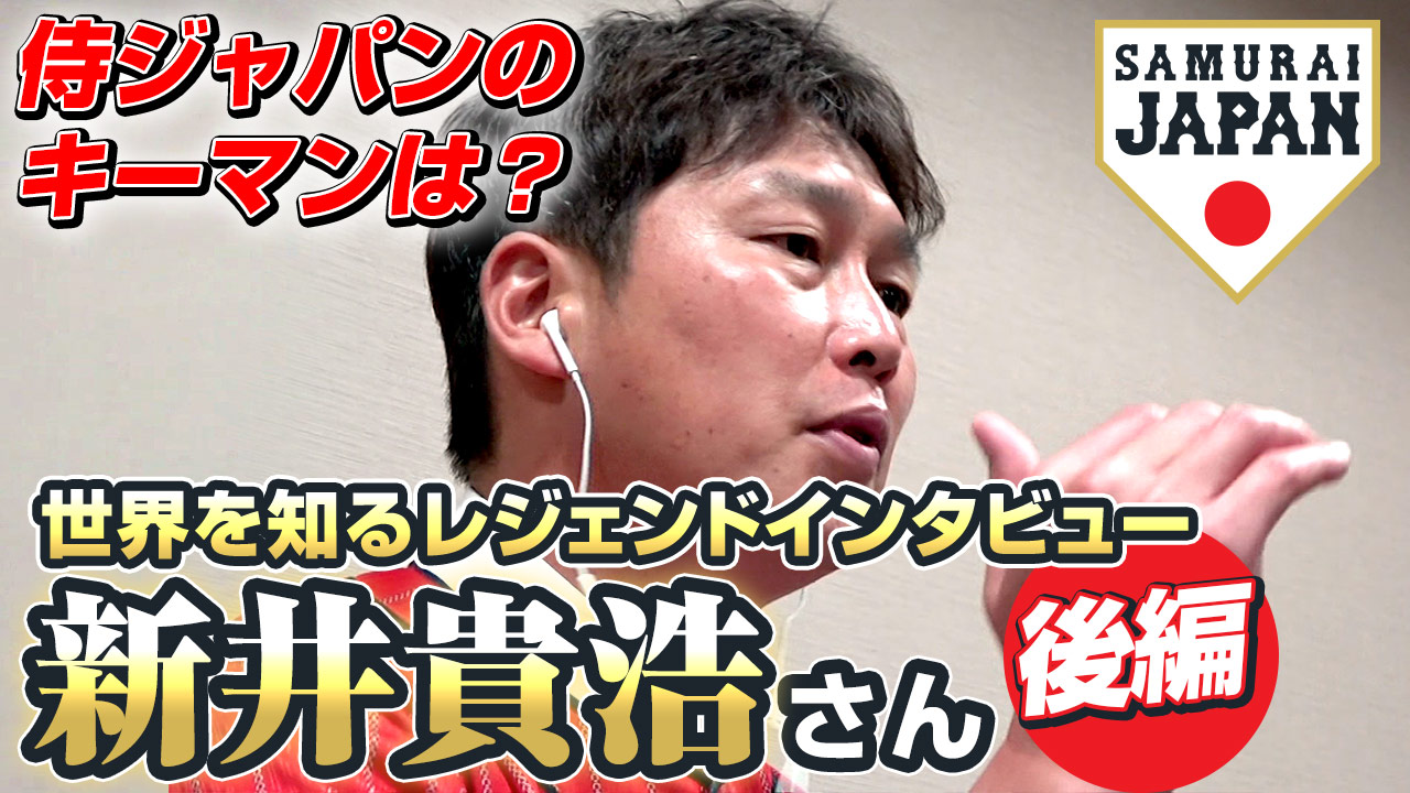 「侍ジャパンのキーマン」新井貴浩さん 世界を知るレジェンドインタビュー 後編