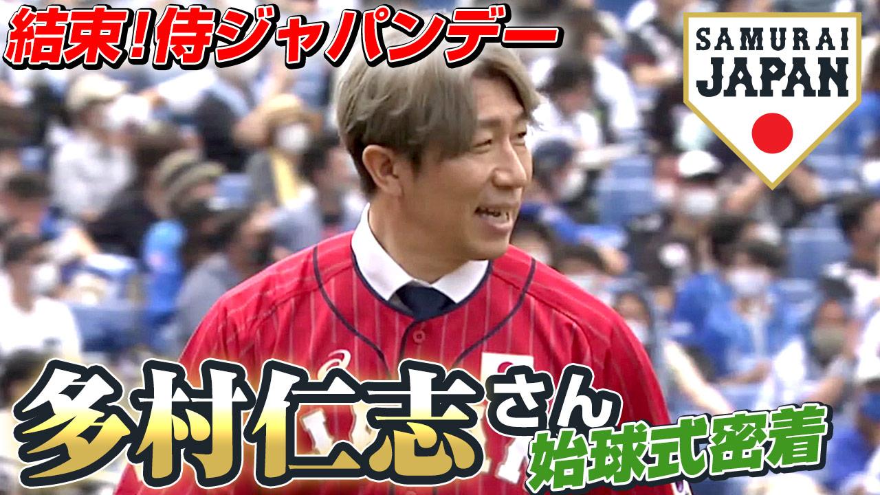 【結束!侍ジャパンデー】多村仁志さん始球式密着
