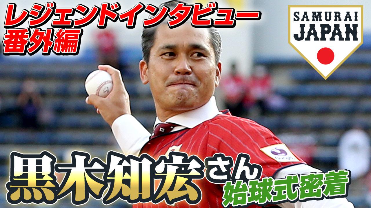 【レジェンドインタビュー番外編】黒木知宏さん始球式密着