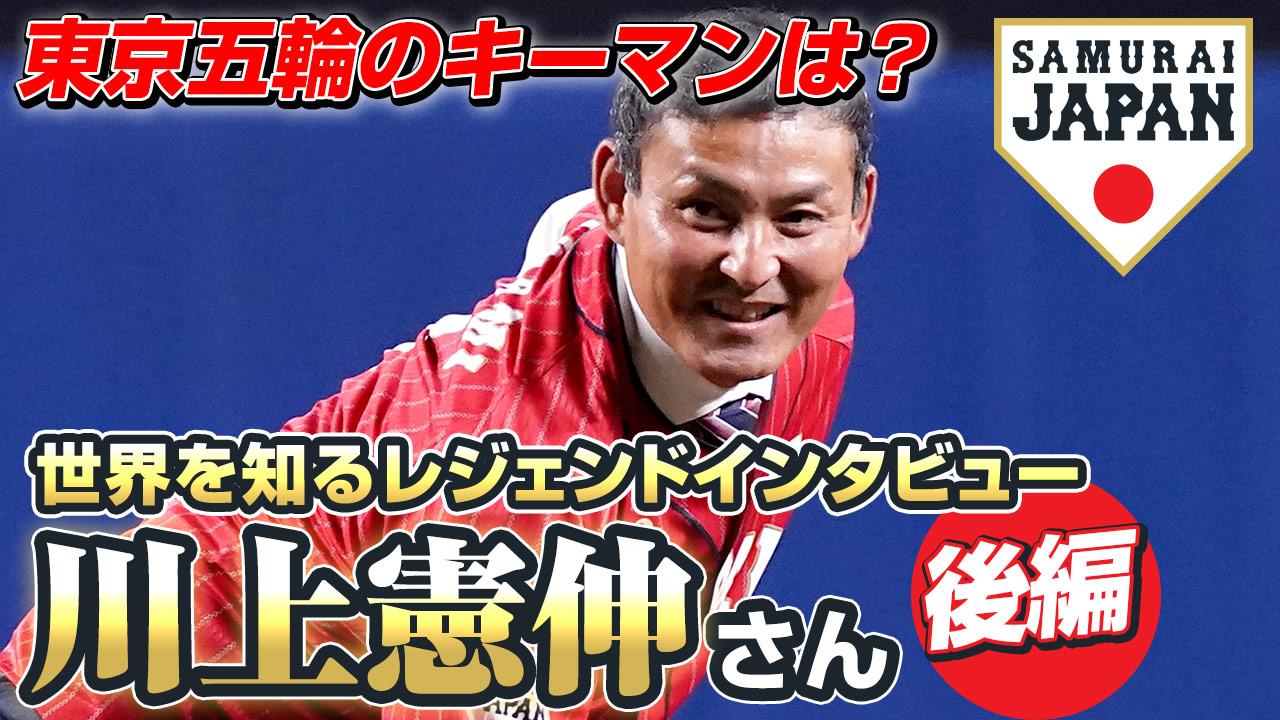 「東京五輪のキーマンは?」川上憲伸さん レジェンドインタビュー後編