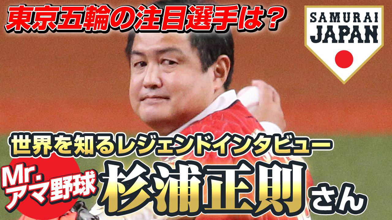 【レジェンドインタビュー】Mr.アマ野球・杉浦正則さん