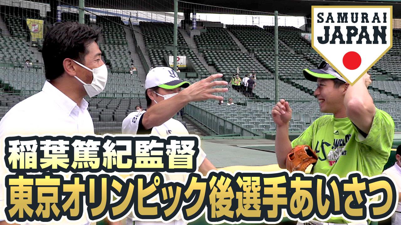 稲葉篤紀監督 東京オリンピック後選手あいさつに密着