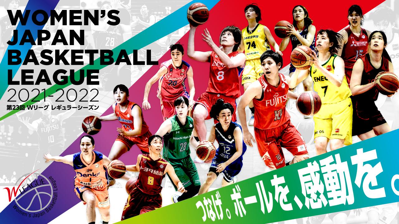 【女子バスケ】Wリーグ 10月16日開幕!つなげ。ボールを、感動を。