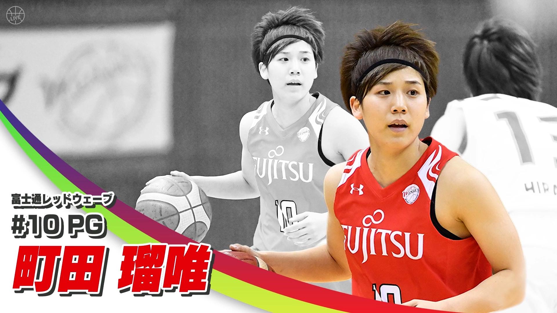 【女子バスケ】Wリーグ開幕!注目選手!町田瑠唯(富士通レッドウェーブ)