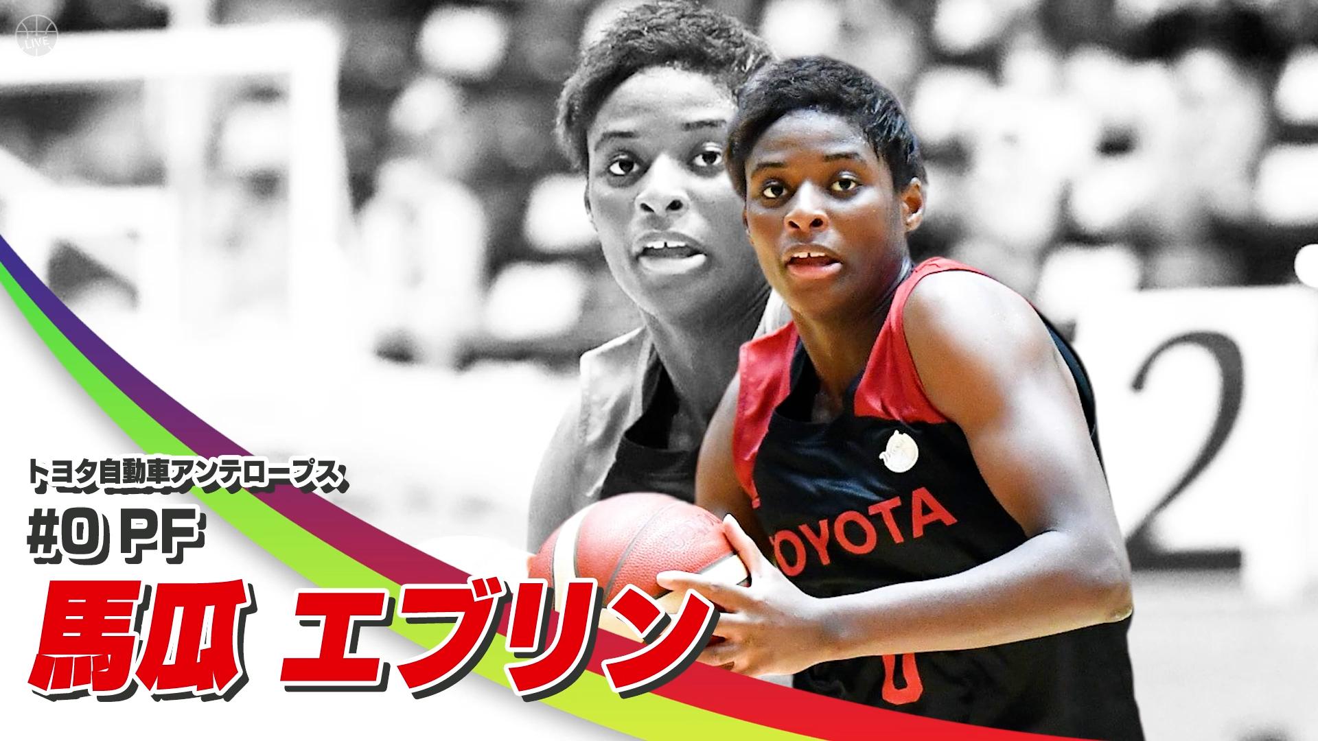 【女子バスケ】Wリーグ開幕!注目選手!馬瓜エブリン(トヨタ自動車 アンテロープス)