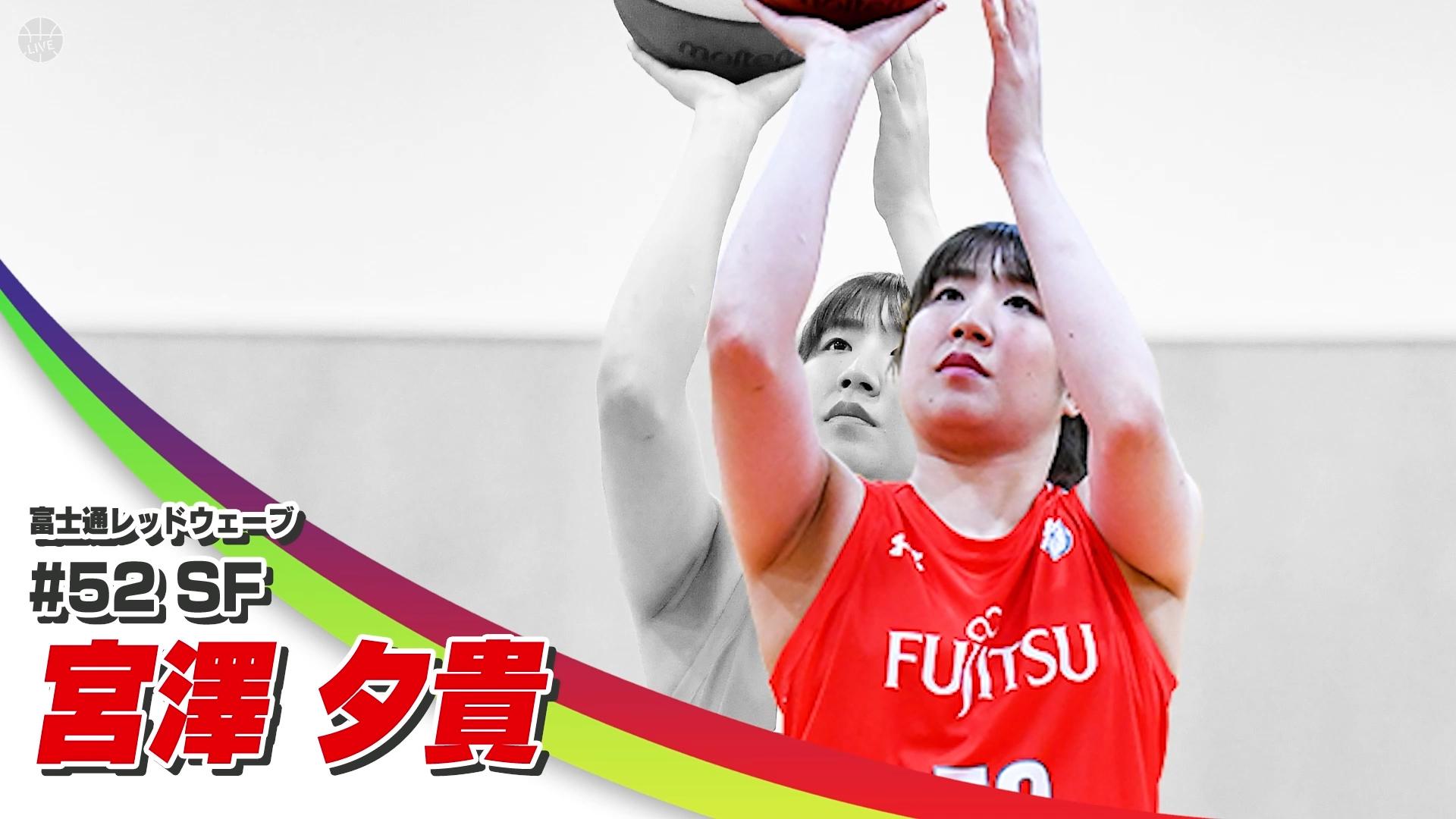 【女子バスケ】Wリーグ開幕!注目選手!宮澤夕貴(富士通レッドウェーブ)