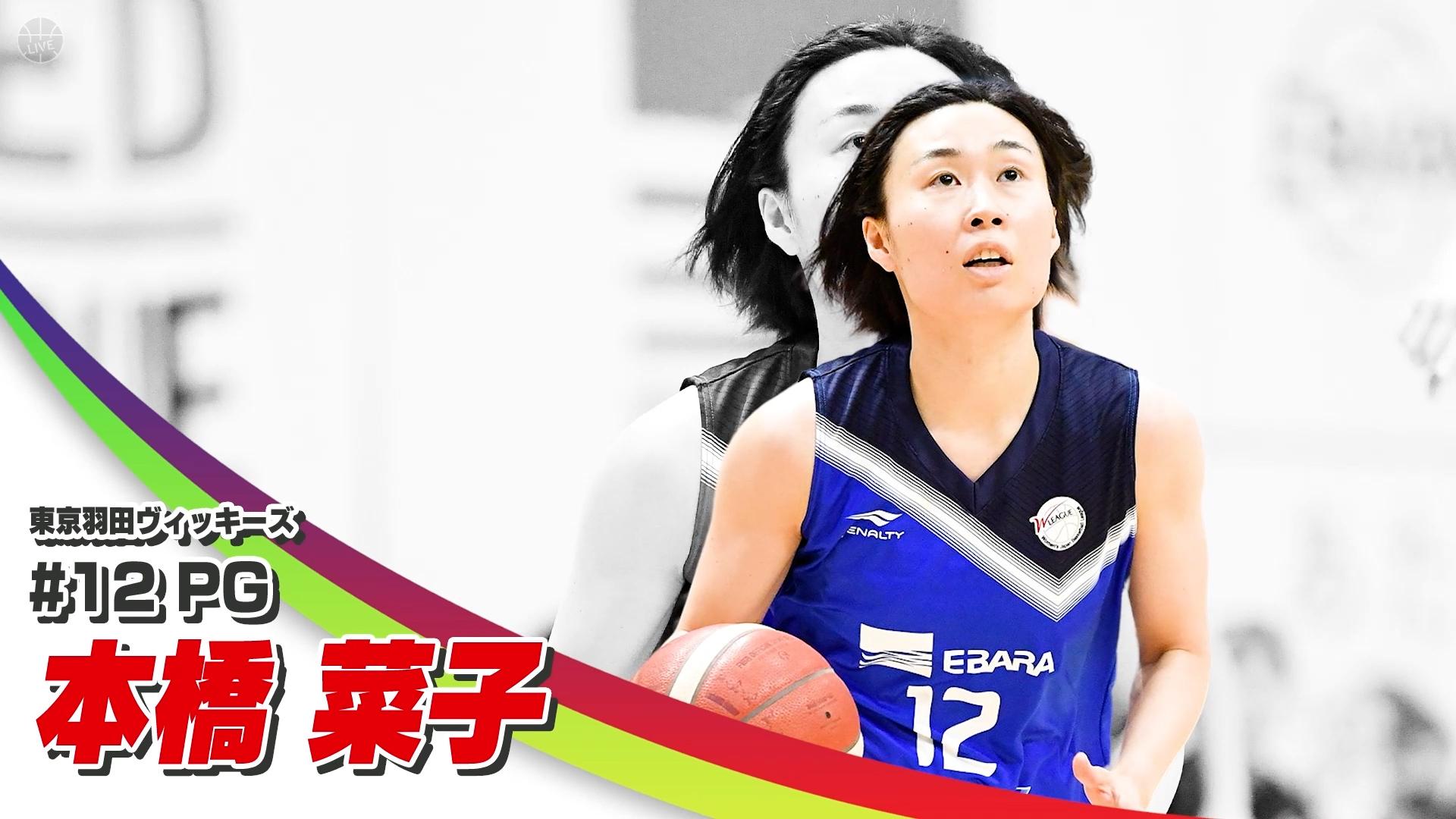 【女子バスケ】Wリーグ開幕!注目選手!本橋菜子(東京羽田ヴィッキーズ)