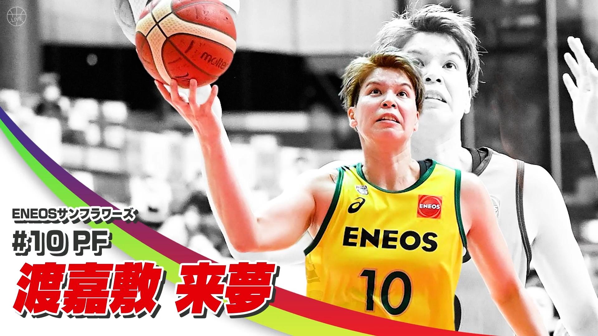 【女子バスケ】Wリーグ開幕!注目選手!渡嘉敷来夢(ENEOSサンフラワーズ)