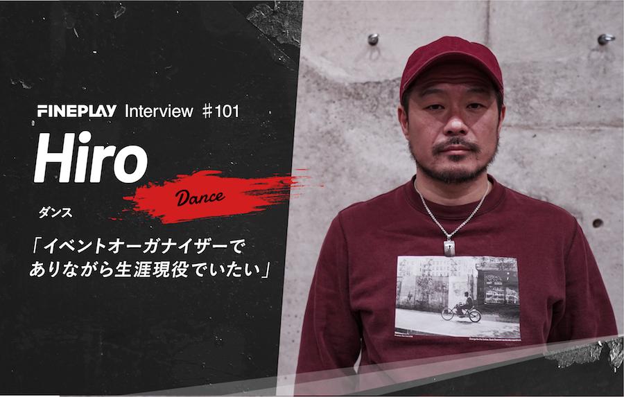 「イベントオーガナイザーでありながら生涯現役でいたい」ダンサー HIRO