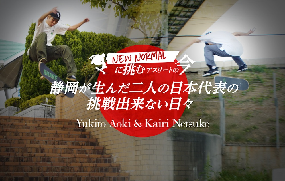 静岡が生んだ二人のスケーター日本代表の挑戦できない日々