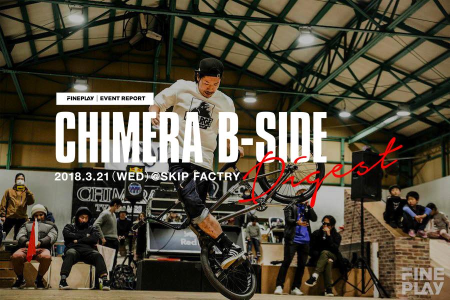 業界初BMX FLATLANDとINLINE SKATEの合同コンテスト『CHIMERA B-SIDE』