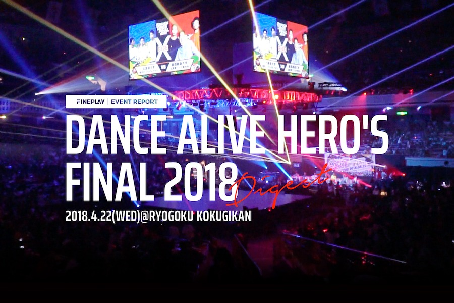『DANCE ALIVE HEROʻS FINAL 2018』ダイジェスト映像