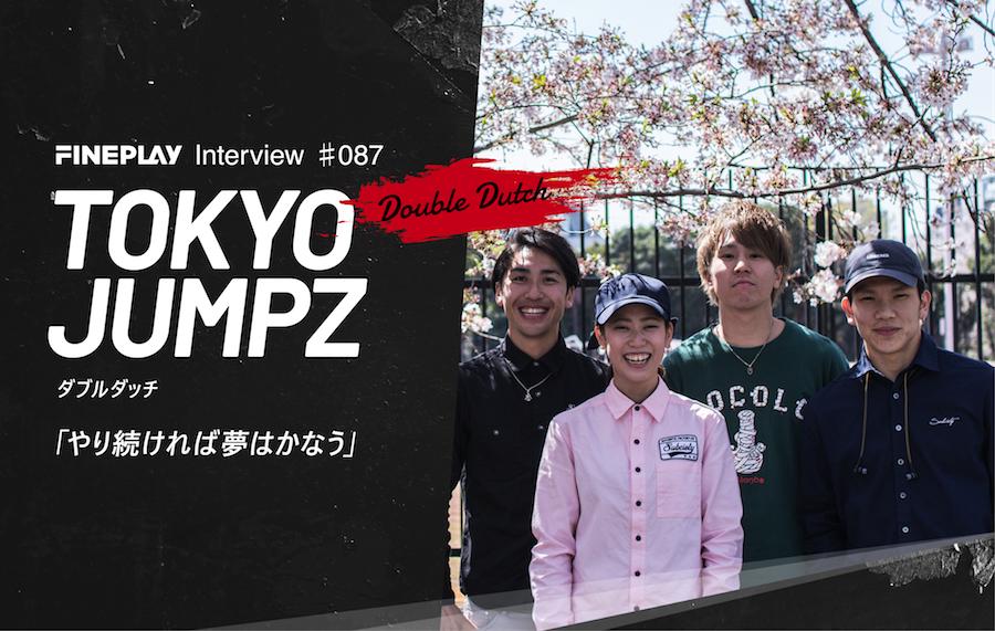 【独占インタビュー】ダブルダッチチーム TOKYO JUMPZ