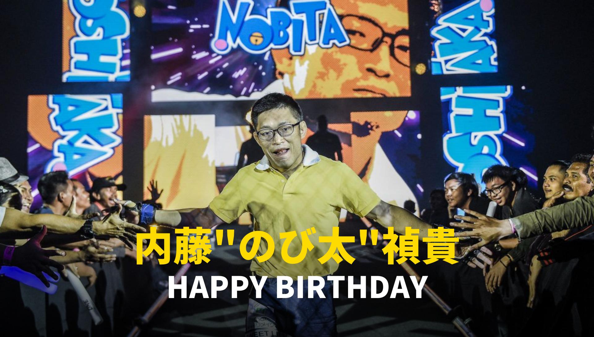 【ONE】元ONEストロー級世界王者 内藤のび太!お誕生日おめでとう!