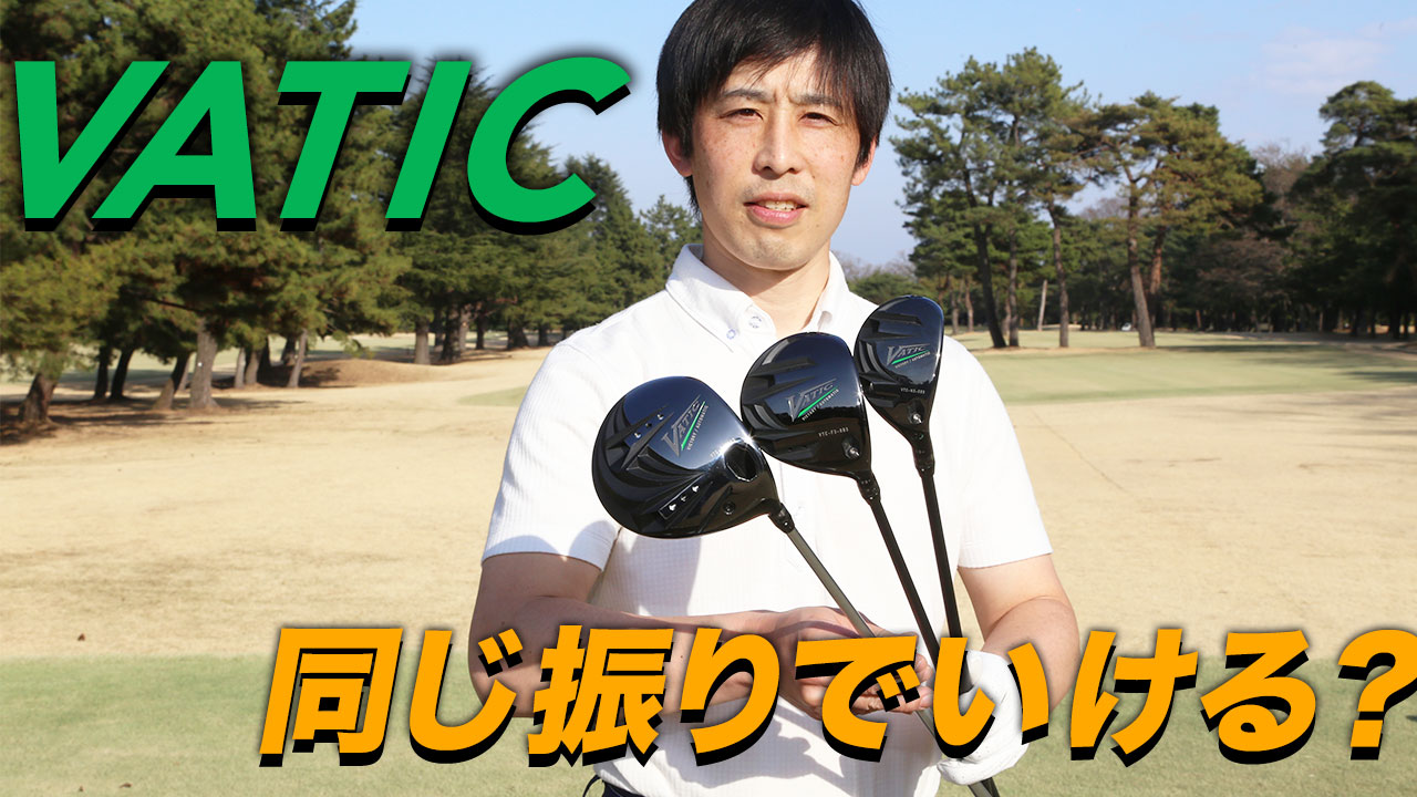 『VATIC』のFW&HYを試打 「同じ振り」ができるクラブ?