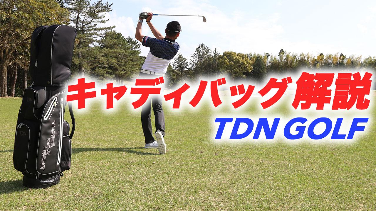 ゴルフの聖地・スコットランドの『TDN GOLF』キャディバッグを常住充隆プロが解説