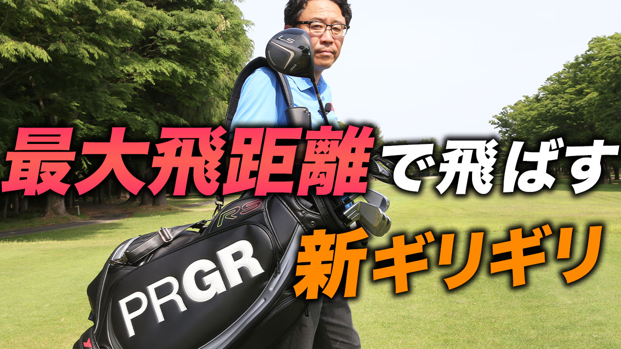 PRGR新シリーズ「LS」と「PRGR IRONS 05」を永井延宏プロが徹底検証