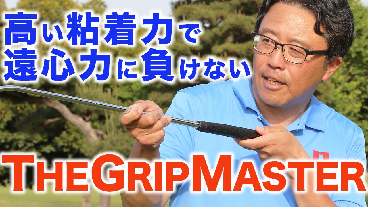 濡れても拭けば速乾『グリップマスター』高い粘着性で遠心力に負けない