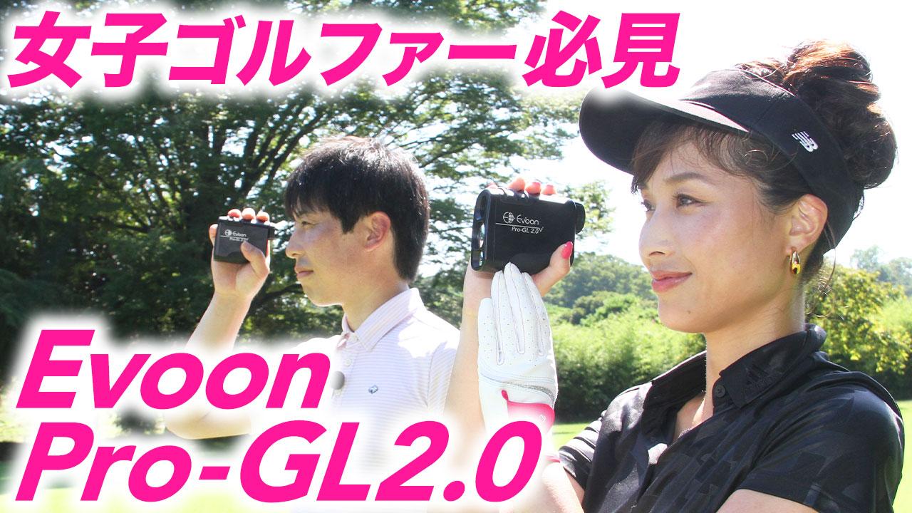 レーザー距離計『Evoon Pro-GL2.0』で女性ゴルファーが100切りに挑戦!