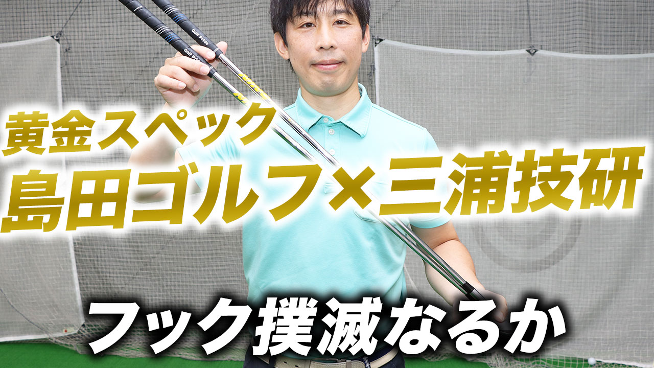 フック撲滅なるか?島田ゴルフ製作所『KsNINE9』シャフト×三浦技研『MC-501』