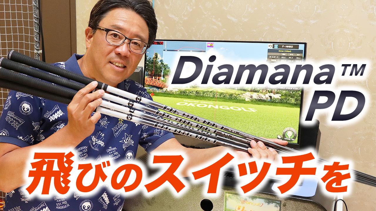 三菱ケミカル『Diamana PD』登場!『DF』から進化したシャフトの性能は?