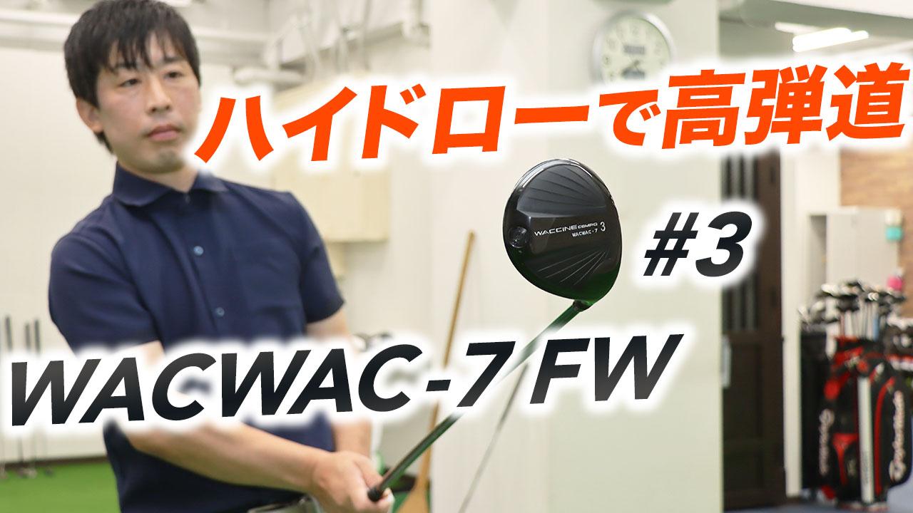 グラビティーWACWAC-7 FW#3を坂本龍楠プロが検証
