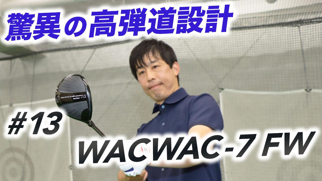 グラビティー ロフト34度のFWを坂本龍楠プロがテスト!