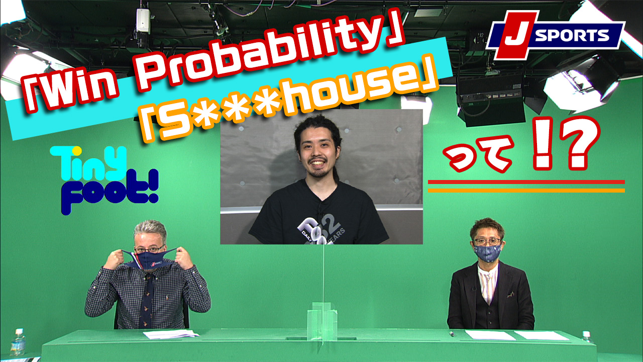 """「""""Win Probability""""と""""S***house""""  2つの英単語について議論」【下田恒幸、ベン・メイブリー、アッサーノ】Tiny Foot!(09_27)"""