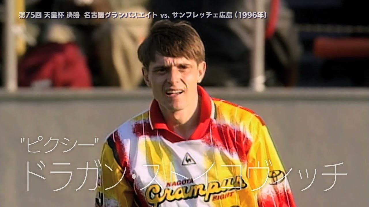 天皇杯 JFA 全日本選手権クラシックス 1996年1月1日 第75回大会 決勝 #14 |名古屋グランパスエイト vs. サンフレッチェ広島