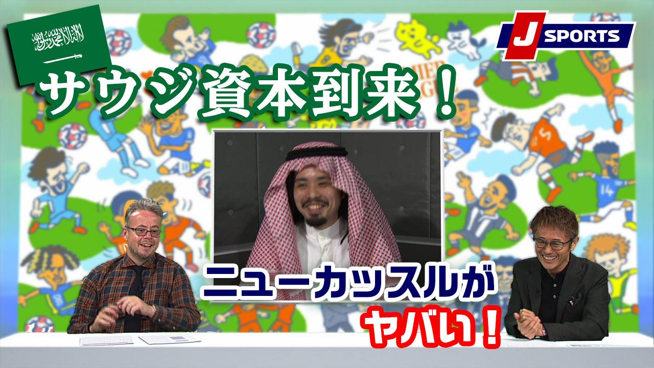 「サウジアラビア資本のニューカッスル買収について」【下田恒幸、ベン・メイブリー、アッサーノ】Tiny Foot!(10_19)