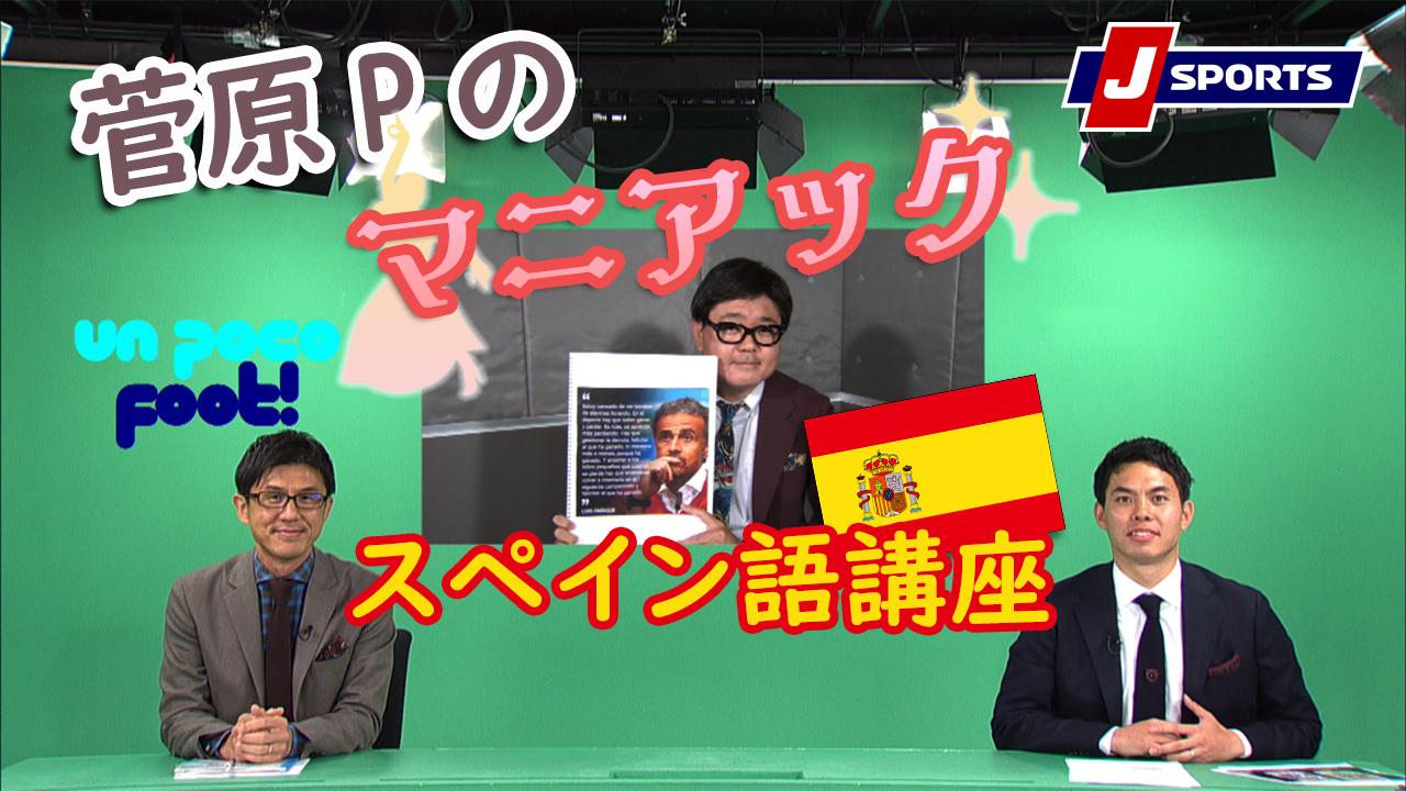 スペインでよく言う「勝つことを知る」の意味【小澤一郎、原大悟、菅原慎吾】Un Poco Foot!(10_26)