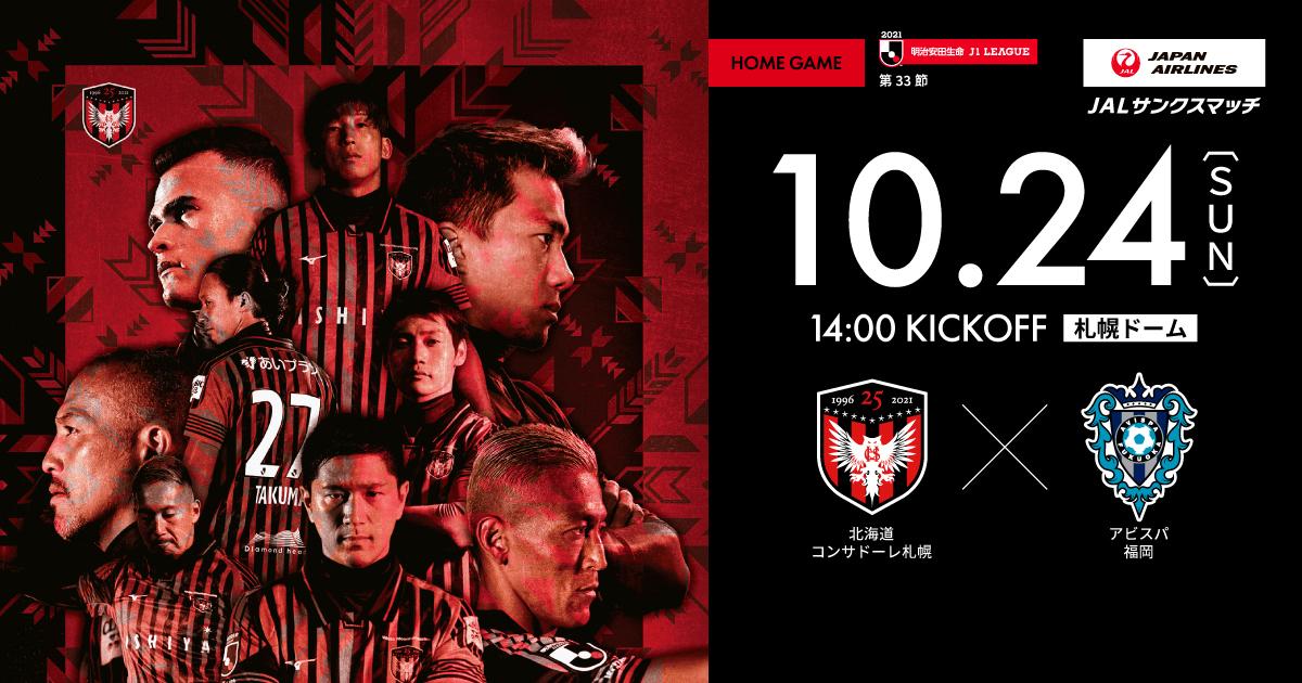 【北海道コンサドーレ札幌】2021明治安田生命J1リーグ vsアビスパ福岡