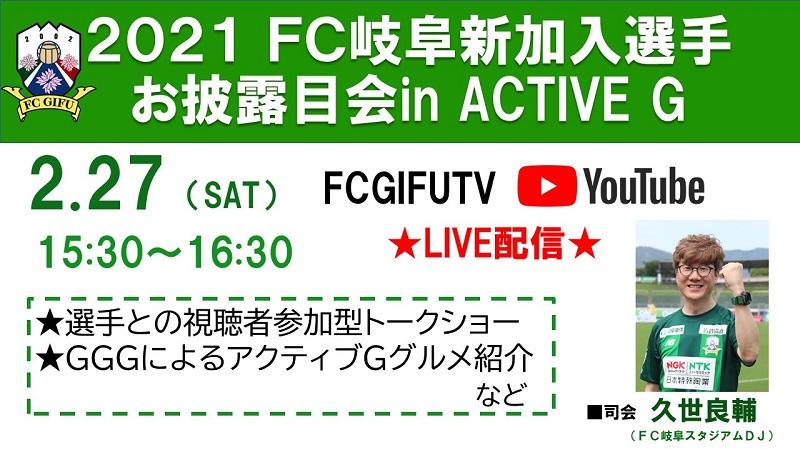 【FC岐阜】2021FC岐阜新加入選手お披露目会in ACTIVE G