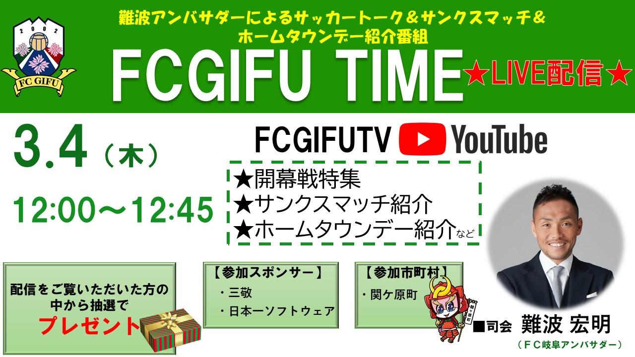 【FC岐阜】第1回 FCGIFUTIME(3月分)