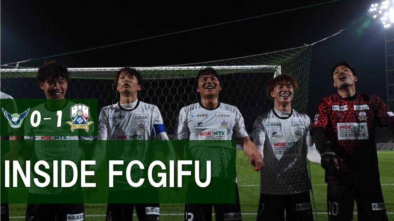 【FC岐阜】INSIDE FCGIFU ~ガイナーレ鳥取vsFC岐阜 2021年4月21日
