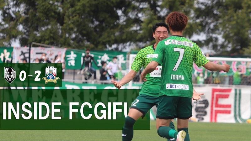 【FC岐阜】INSIDE FCGIFU ~いわてグルージャ盛岡vsFC岐阜 2021年5月16日