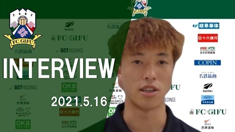 【FC岐阜】村田 透馬選手、いわてグルージャ盛岡戦囲み取材5月16日