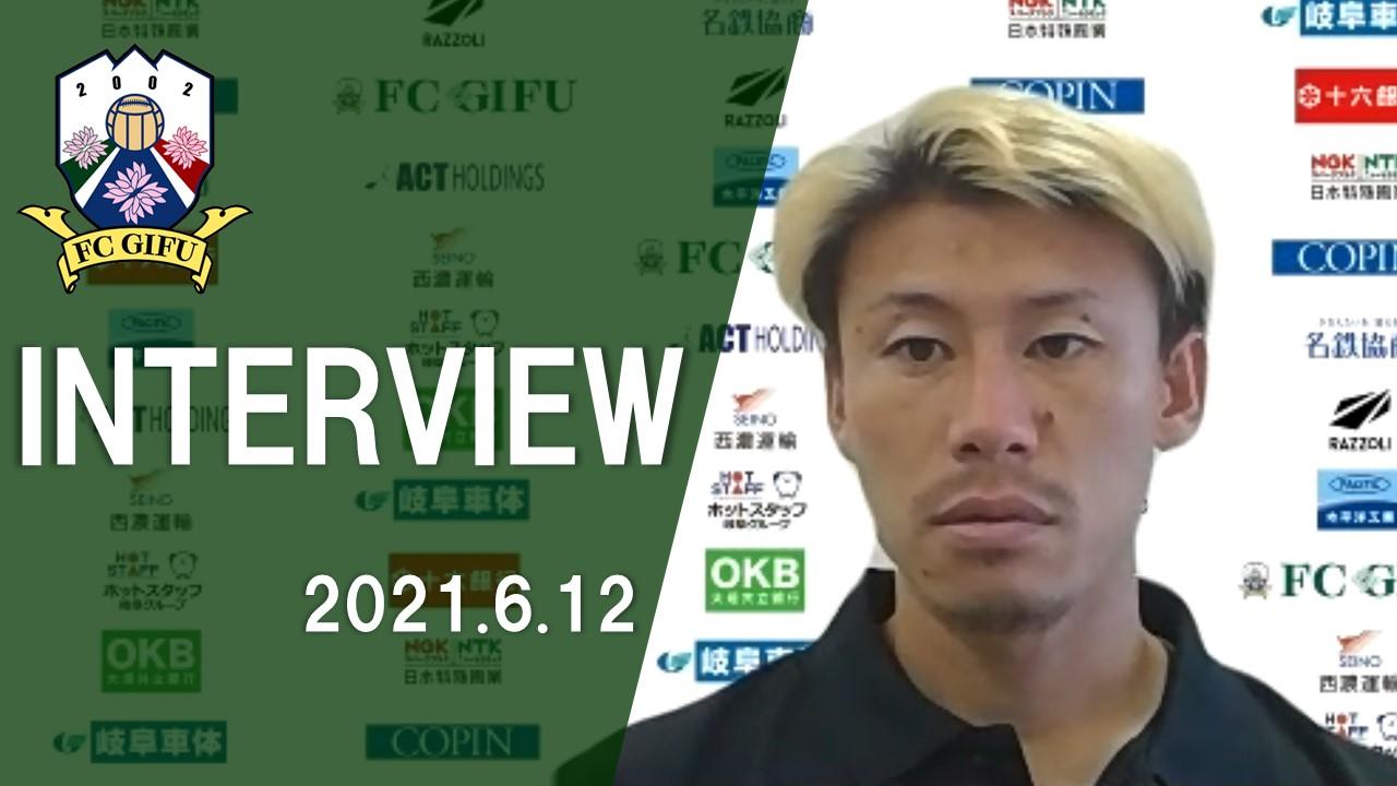 【FC岐阜】川西翔太選手、テゲバジャーロ宮崎戦囲み取材6月12日