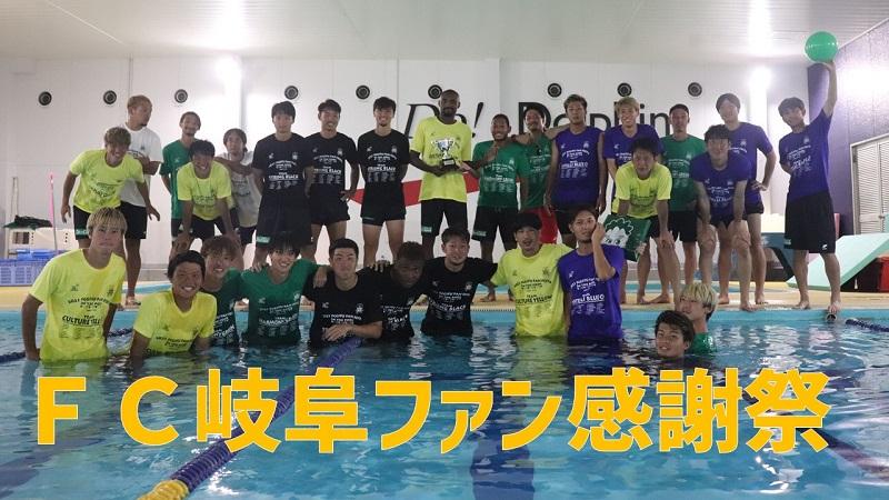 【FC岐阜】2021FC岐阜オンラインファン感謝祭