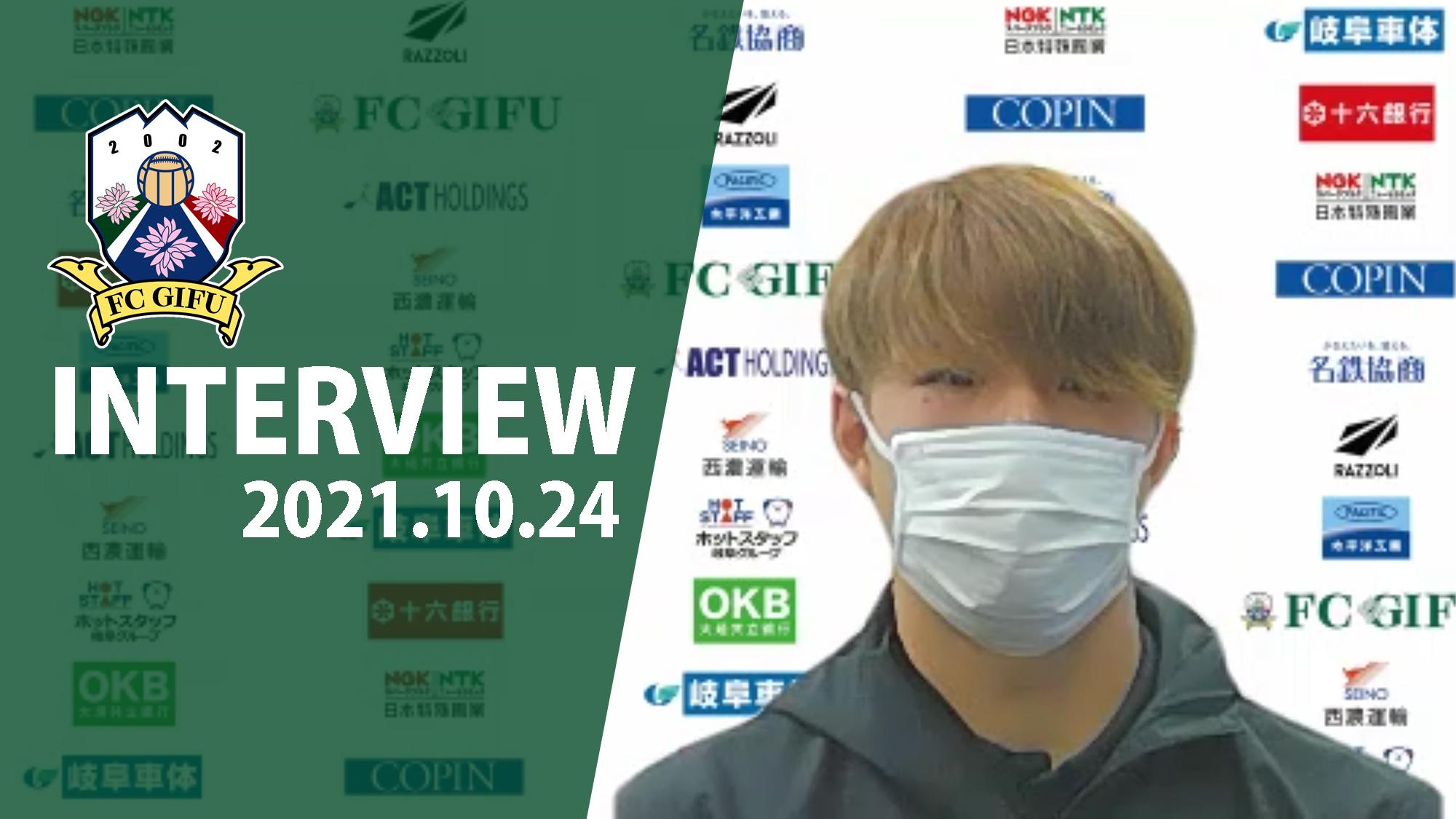 【FC岐阜】窪田稜選手 AC長野パルセイロ戦囲み取材 10月24日