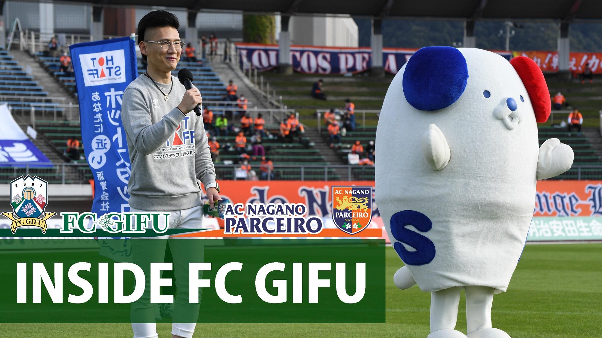 FC岐阜vsAC長野パルセイロのクラブオリジナルハイライトです!