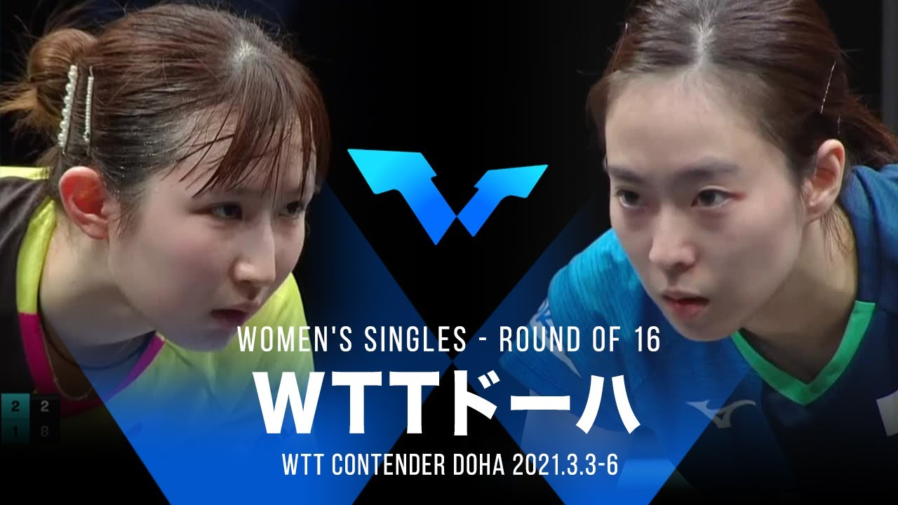 【ダイジェスト】早田ひな vs 石川佳純|WTT コンテンダー ドーハ 女子シングルス2回戦